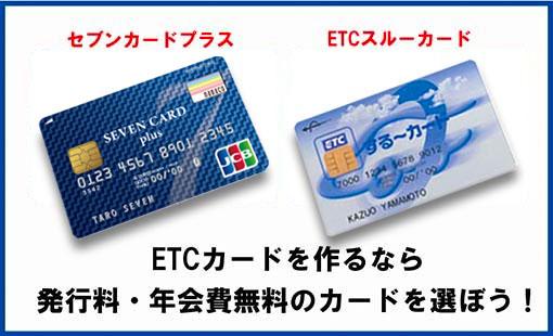 発行手数料と年会費が無料のセブンカード・プラスのETCカード