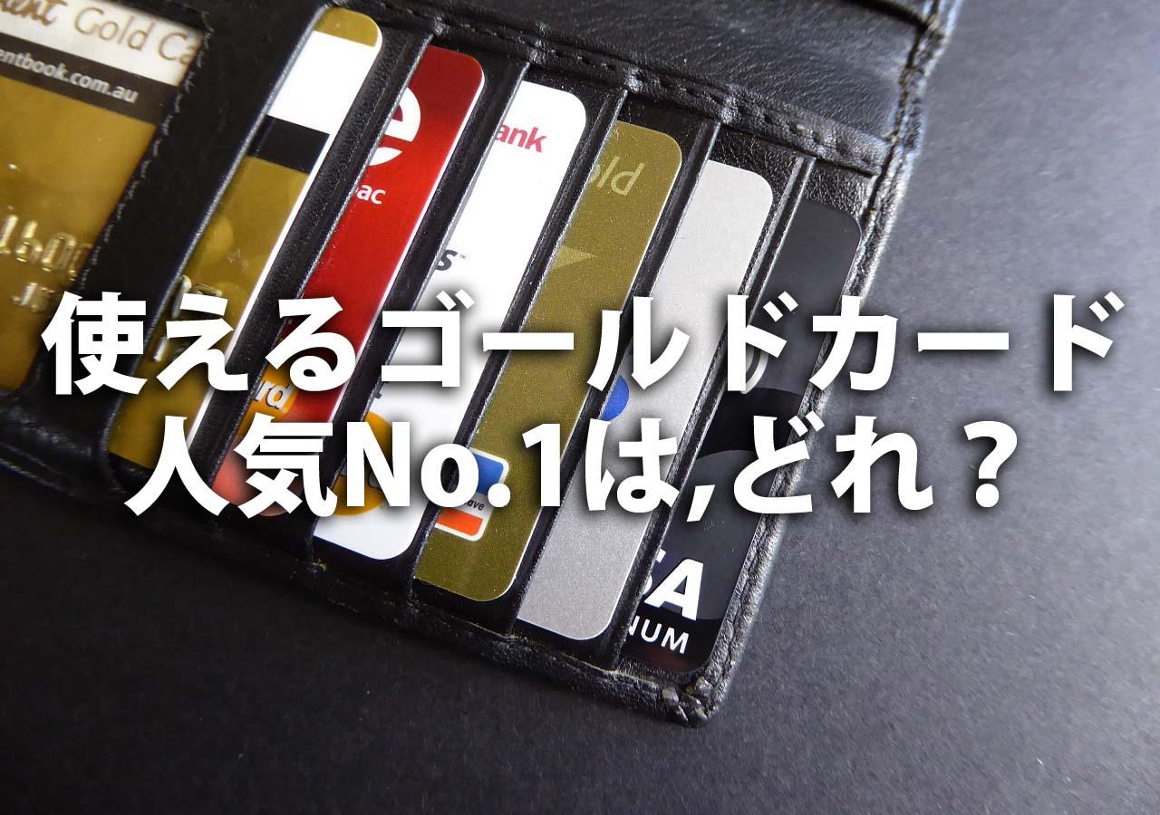 ゴールドカード おすすめ