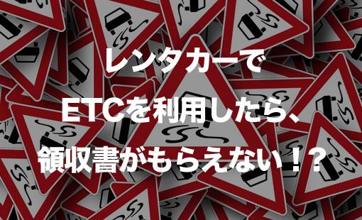 レンタカーでETCを利用したら、領収書がもらえない?!