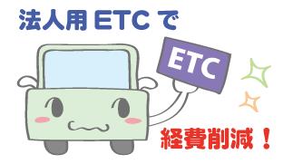 法人用ETCで経費削減!