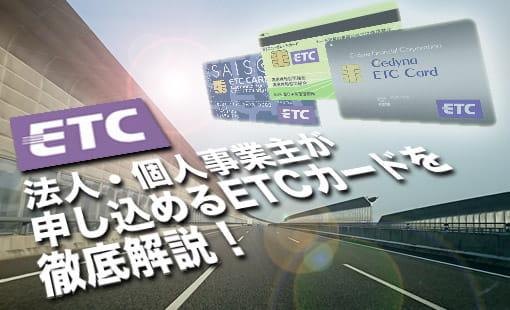 法人・個人事業主が申し込めるETCカードを徹底解説!