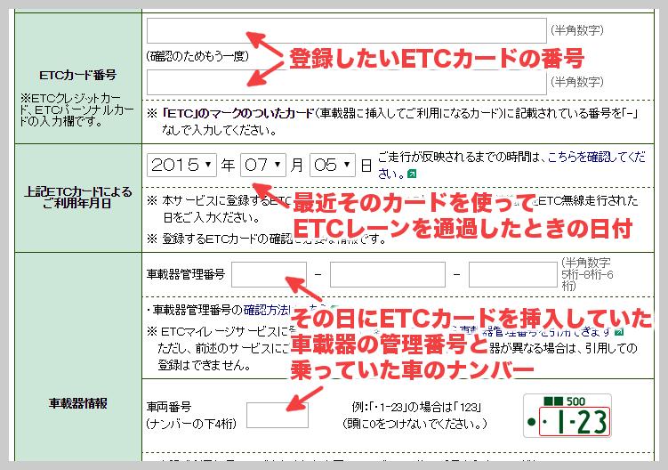 Etc 明細 カード イオン