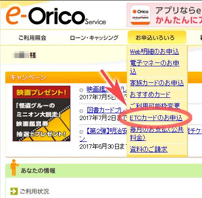 オリコカードの会員専用サイトeオリコサービスからETCカードを申込み