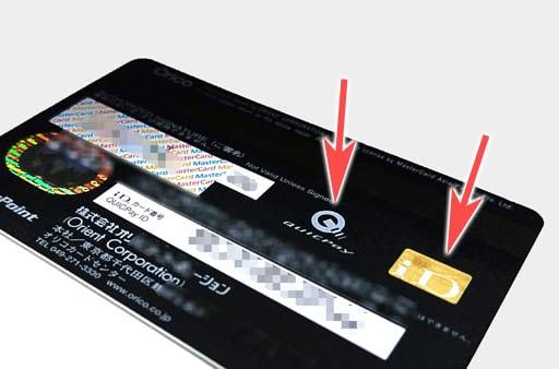 オリコカードにはiDとQUICPayが搭載されている
