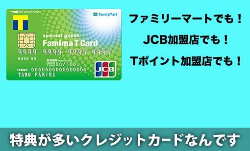 ファミマTカードは特典が多いクレジットカード