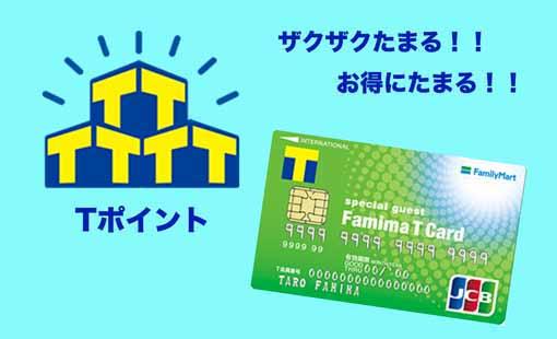 Tポイントが貯めやすいファミマTカード