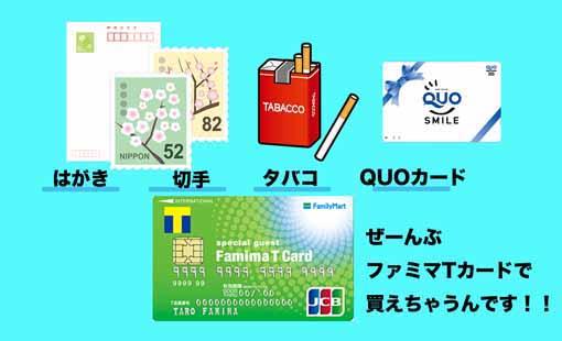 Quoカード・切手・ハガキ・たばこが購入できるファミマTカード