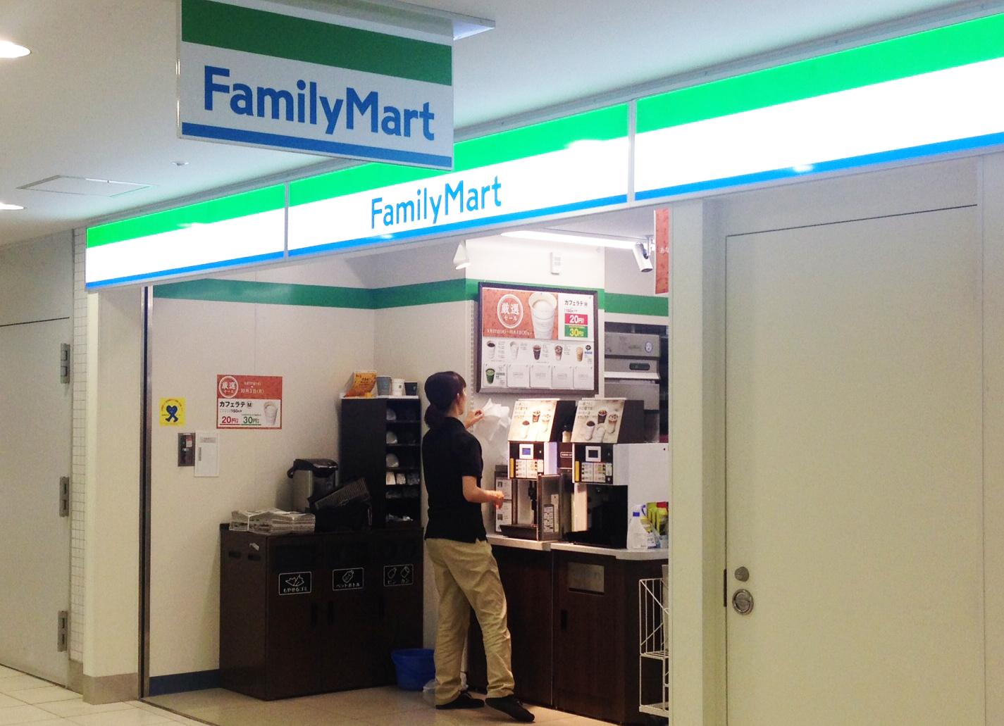 ファミマTカードの利用で還元率が高いファミリーマート