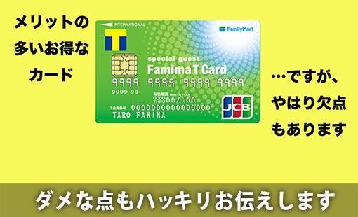 デメリットもあるファミマTカード