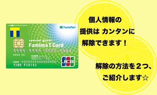 個人情報提供の停止でデメリットを解決できるファミマTカード