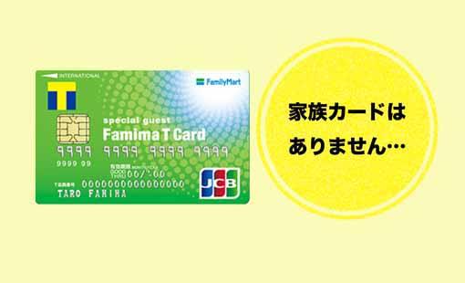 家族カードは取り扱いがないファミマTカード