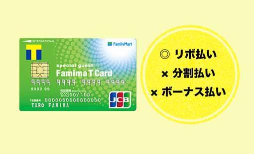 ボーナス払いや分割はできないがリボ払いは可能なファミマTカード