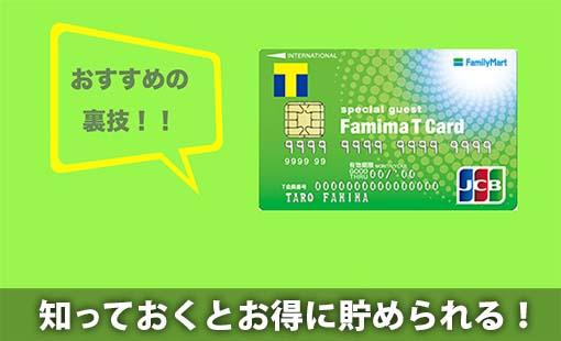 ポイントを効率良く貯める裏技があるファミマTカード