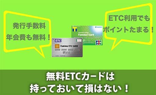 ETCカードは年会費無料のファミマTカード