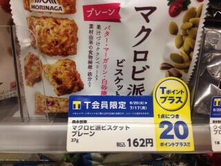 ファミマTカードの利用でボーナスポイント付与のTポイントプラス対象商品
