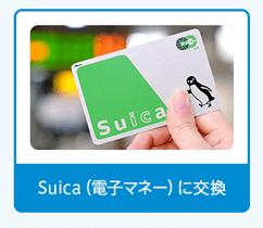 Suica(電子マネー)に交換