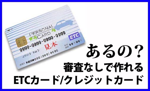 審査なしで作れるETCカード/クレジットカード