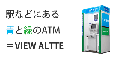 駅などにある青と緑のATM=VIEW ALTTE