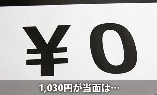 1030円が当面は…