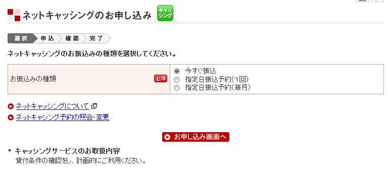 楽天カード・ネットキャッシング申込画面2