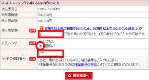 楽天カード・ネットキャッシング申込画面3