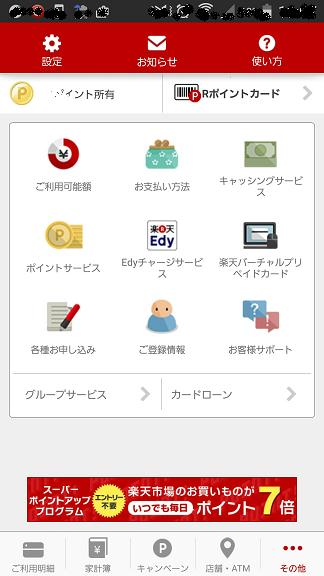 カード アプリ 楽天