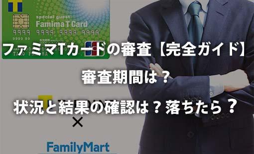ファミマTカードの審査【完全ガイド】審査期間は?状況と結果の確認は?落ちたら?