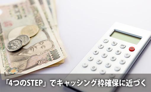 「4つのSTEP」でキャッシング枠確保に近づく