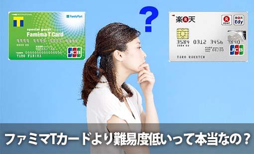 ファミマTカードより難易度低いって本当なの?