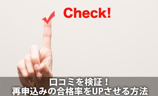 口コミを検証!再申込みの合格率をUPさせる方法