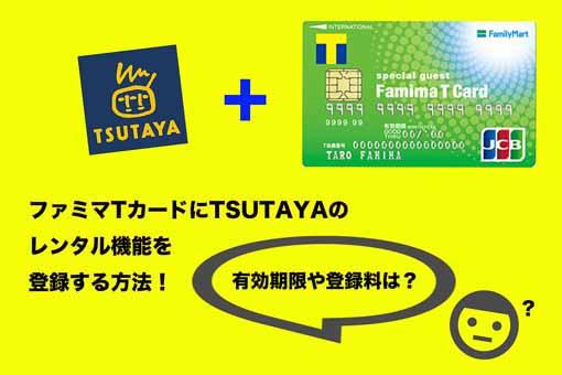 ファミマ t カード