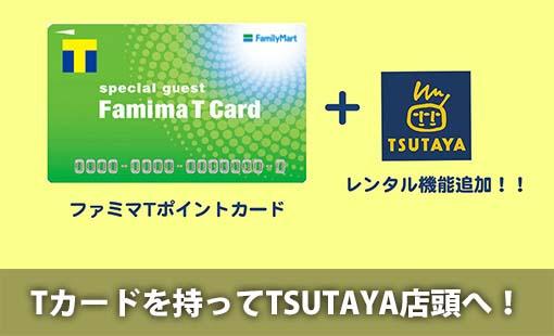 Tカードを持ってTSUTAYA店頭へ!