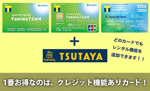 1番お得なのは、クレジット機能ありカード!