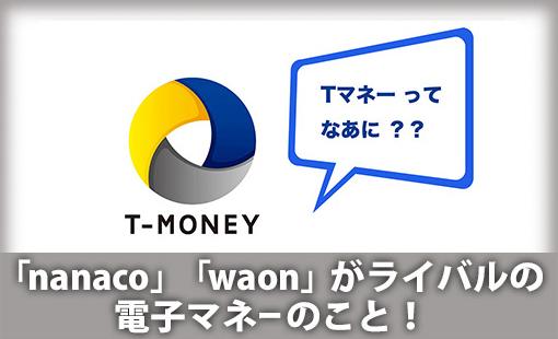 「nanaco」「waon」がライバルの電子マネーのこと!