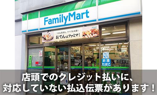 店頭でのクレジット払いに、対応していない払込伝票があります!