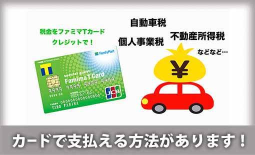カードで支払える方法があります!