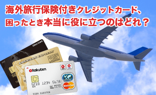 海外旅行保険付きクレジットカード、困ったとき本当に役にたつのはどれ?