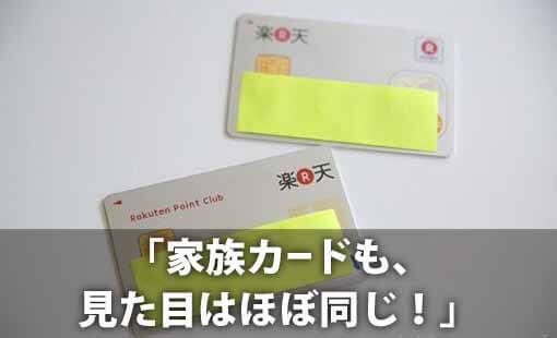 家族カードも、見た目はほぼ同じ!