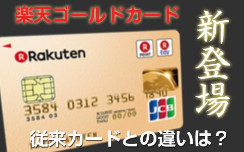 楽天ゴールドカードは人を選ぶ?楽天プレミアムカード・楽天カードとの違い