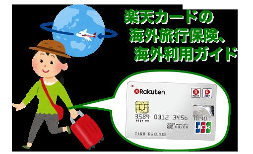楽天カード海外旅行保険