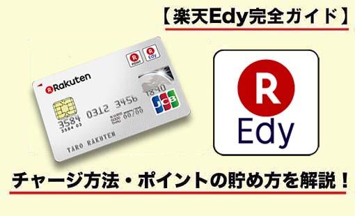 楽天Edy完全ガイドチャージ方法・ポイントの貯め方を解説!