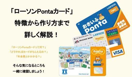 ポンタカードの作り方と登録の手順を図解で解説!