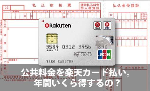 《公共料金》を楽天カード払い。年間いくら得するの?