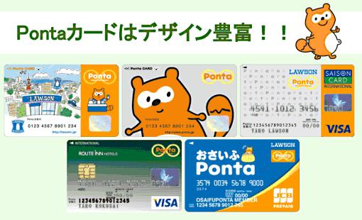 pontaカードはデザイン豊富!
