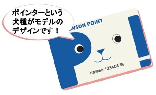 ポイント カード ローソン マイ