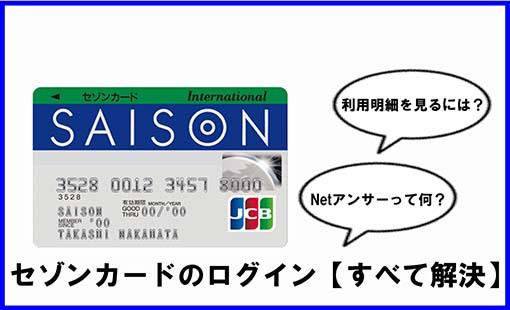 セゾンカードのログイン【すべて解決】