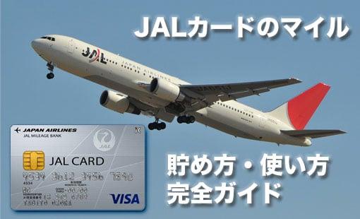 JALカードのマイル貯め方・使い方ガイド