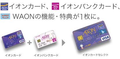 イオンカードとイオンバンクカードとWAONカードが1つになったイオンカードセレクト