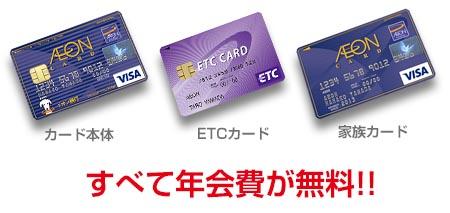 年会費無料のイオンカード本体・ETCカード・家族カード