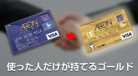 ゴールドカードも年会費無料のイオンカード